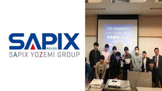 axis × SAPIX (1)